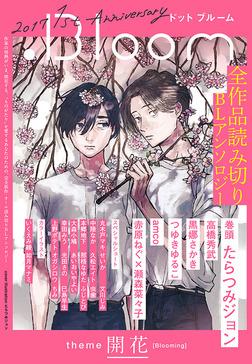 .Bloom ドットブルーム 特別号 「開花」-電子書籍