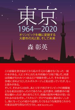 東京1964-2020 オリンピックを機に変貌する大都市の光と影、そして未来-電子書籍