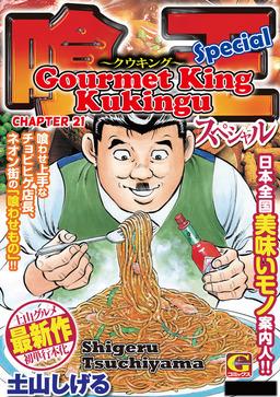 Gourmet King Kukingu Special, Chapter 21
