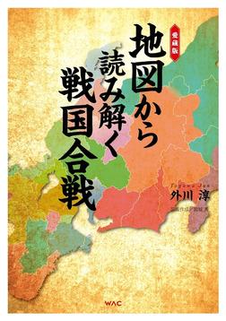 愛蔵版 地図から読み解く戦国合戦-電子書籍