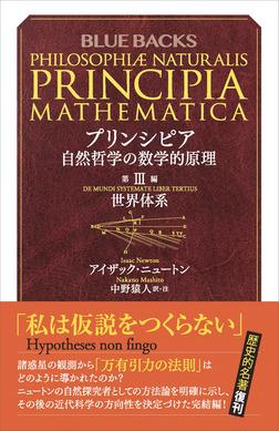 プリンシピア 自然哲学の数学的原理 第3編 世界体系-電子書籍
