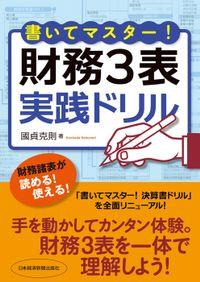 書いてマスター! 財務3表・実践ドリル