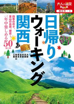 日帰りウォーキング 関西(2021年版)-電子書籍