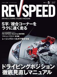 REV SPEED 2017年5月号