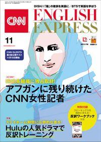 [音声DL付き]CNN ENGLISH EXPRESS 2021年11月号