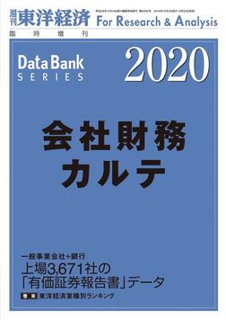 会社財務カルテ 2020年版-電子書籍