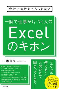 会社では教えてもらえない 一瞬で仕事が片づく人のExcelのキホン-電子書籍