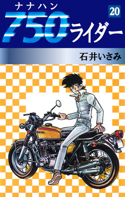 750ライダー(20)-電子書籍