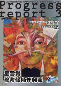 第56回日本SF大会プログレスレポート3号