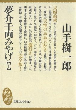 夢介千両みやげ(下)-電子書籍