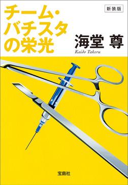 新装版 チーム・バチスタの栄光【電子特典付き】-電子書籍