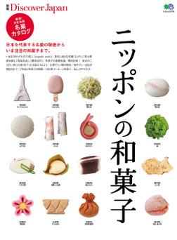 別冊Discover Japan 2014年1月号「ニッポンの和菓子」-電子書籍