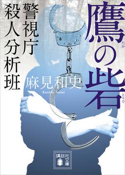 鷹の砦 警視庁殺人分析班-電子書籍