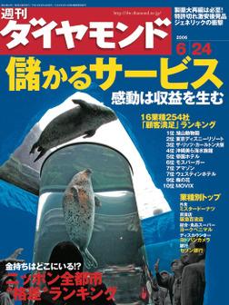 週刊ダイヤモンド 06年6月24日号-電子書籍