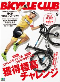 BiCYCLE CLUB 2020年9月号 No.425
