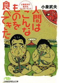 人間はこんなものを食べてきた(日経ビジネス人文庫)