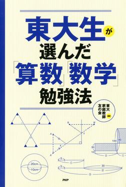 東大生が選んだ「算数」「数学」勉強法-電子書籍