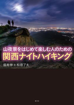 山夜景をはじめて楽しむ人のための 関西ナイトハイキング-電子書籍