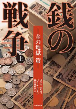 銭の戦争 上-電子書籍