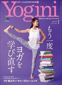 Yogini(ヨギーニ) Vol.73
