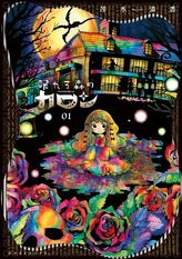 【期間限定 試し読み増量版】眠れる森のカロン(1)