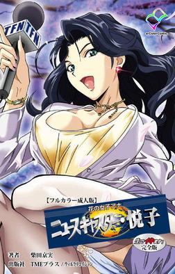 【フルカラー成人版】花の女子アナ ニュースキャスター・悦子 生でイキます! 完全版-電子書籍