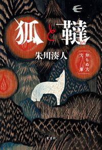 狐と韃(むち)~知らぬ火文庫~