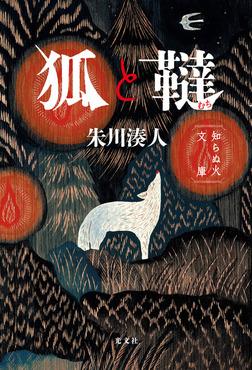 狐と韃(むち)~知らぬ火文庫~-電子書籍