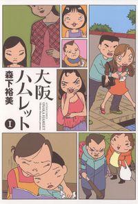 大阪ハムレット 1巻