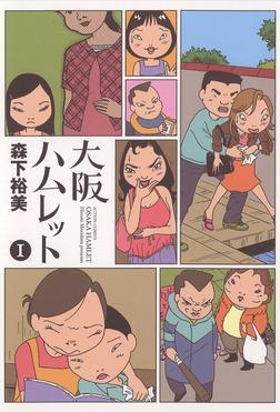 大阪ハムレット 1巻-電子書籍
