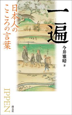 日本人のこころの言葉 一遍-電子書籍