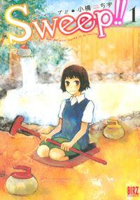 Sweep!! (1)