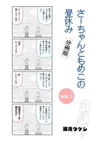 さーちゃんともめこの昼休み vol.1