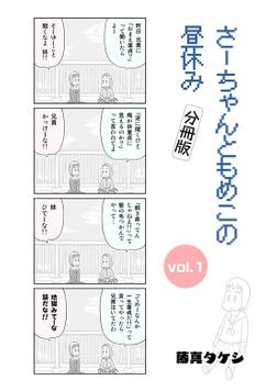 さーちゃんともめこの昼休み vol.1-電子書籍