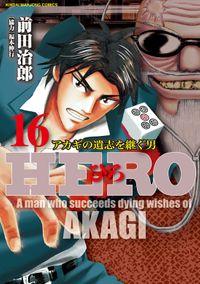HERO―アカギの遺志を継ぐ男―16