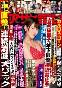 週刊アサヒ芸能 2020年01月23日号