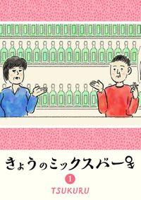 きょうのミックスバー(1)