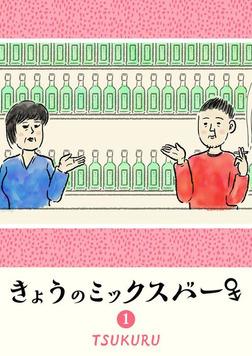 きょうのミックスバー(1)-電子書籍