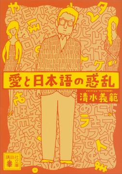 愛と日本語の惑乱-電子書籍
