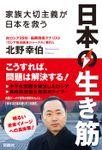 日本の生き筋―家族大切主義が日本を救う―