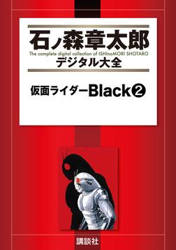 仮面ライダーBlack(2)-電子書籍