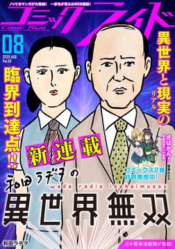 コミックライド2020年8月号(vol.50)-電子書籍