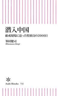 潜入中国 厳戒現場に迫った特派員の2000日(朝日新書)