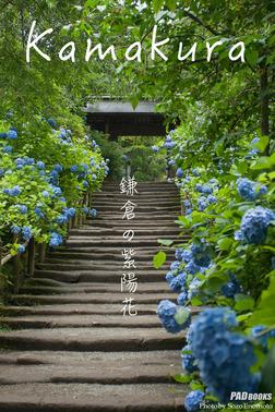 kamakura 鎌倉の紫陽花-電子書籍