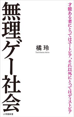 無理ゲー社会(小学館新書)-電子書籍