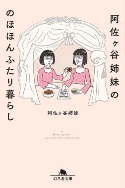 阿佐ヶ谷姉妹ののほほんふたり暮らし-電子書籍