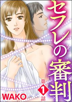 セフレの審判(分冊版) 【第1話】-電子書籍