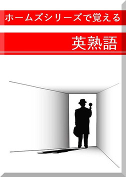 ホームズシリーズで覚える英熟語-電子書籍