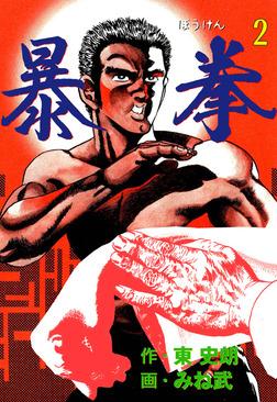 暴拳 2-電子書籍