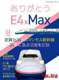 旅と鉄道 2021年増刊10月号 ありがとうE4系Max